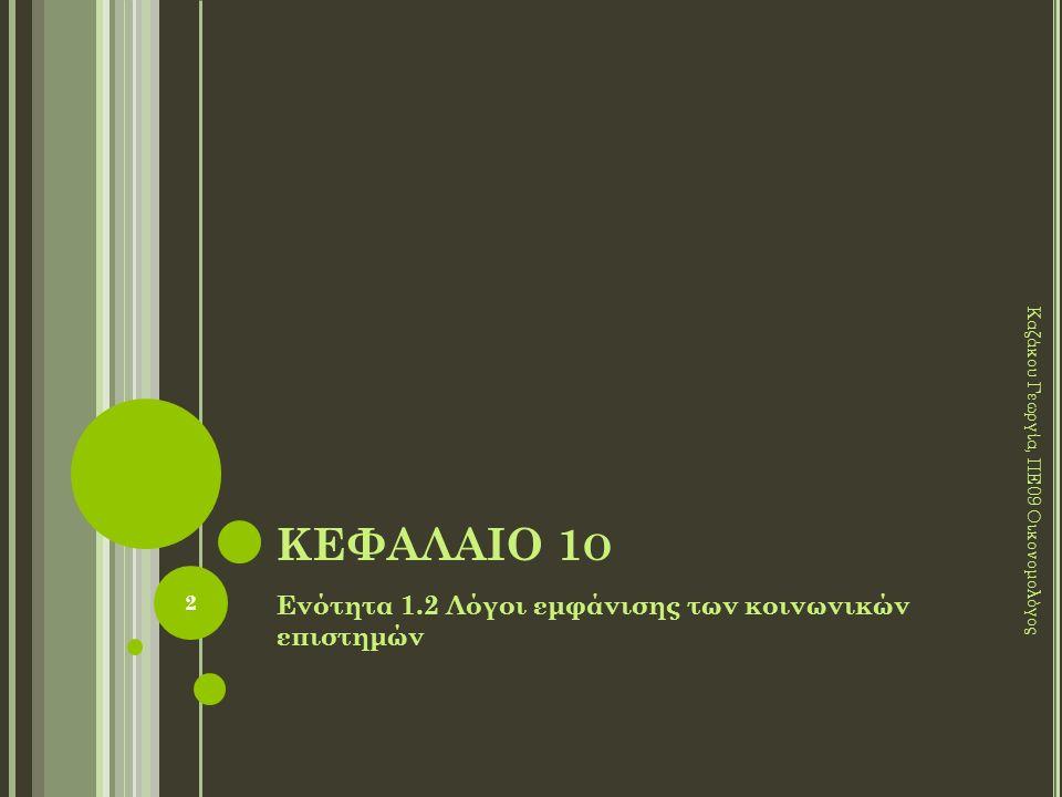 ΚΕΦΑΛΑΙΟ 1 Ο Ενότητα 1.2 Λόγοι εμφάνισης των κοινωνικών επιστημών 2 Καζάκου Γεωργία, ΠΕ09 Οικονομολόγος