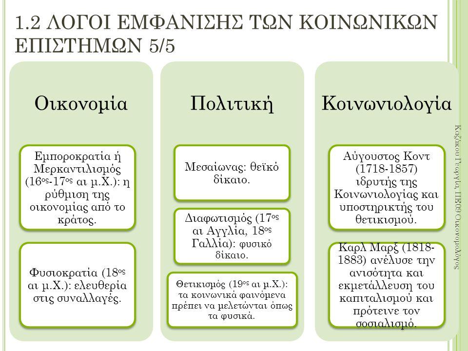 1.2 ΛΟΓΟΙ ΕΜΦΑΝΙΣΗΣ ΤΩΝ ΚΟΙΝΩΝΙΚΩΝ ΕΠΙΣΤΗΜΩΝ 5/5 Οικονομία Εμποροκρατία ή Μερκαντιλισμός (16 ος -17 ος αι μ.Χ.): η ρύθμιση της οικονομίας από το κράτος.