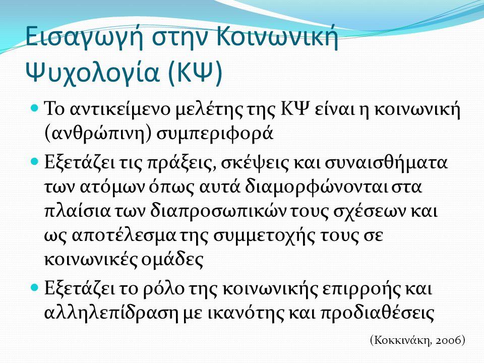Εισαγωγή στην Κοινωνική Ψυχολογία (ΚΨ) Το αντικείμενο μελέτης της ΚΨ είναι η κοινωνική (ανθρώπινη) συμπεριφορά Εξετάζει τις πράξεις, σκέψεις και συναι