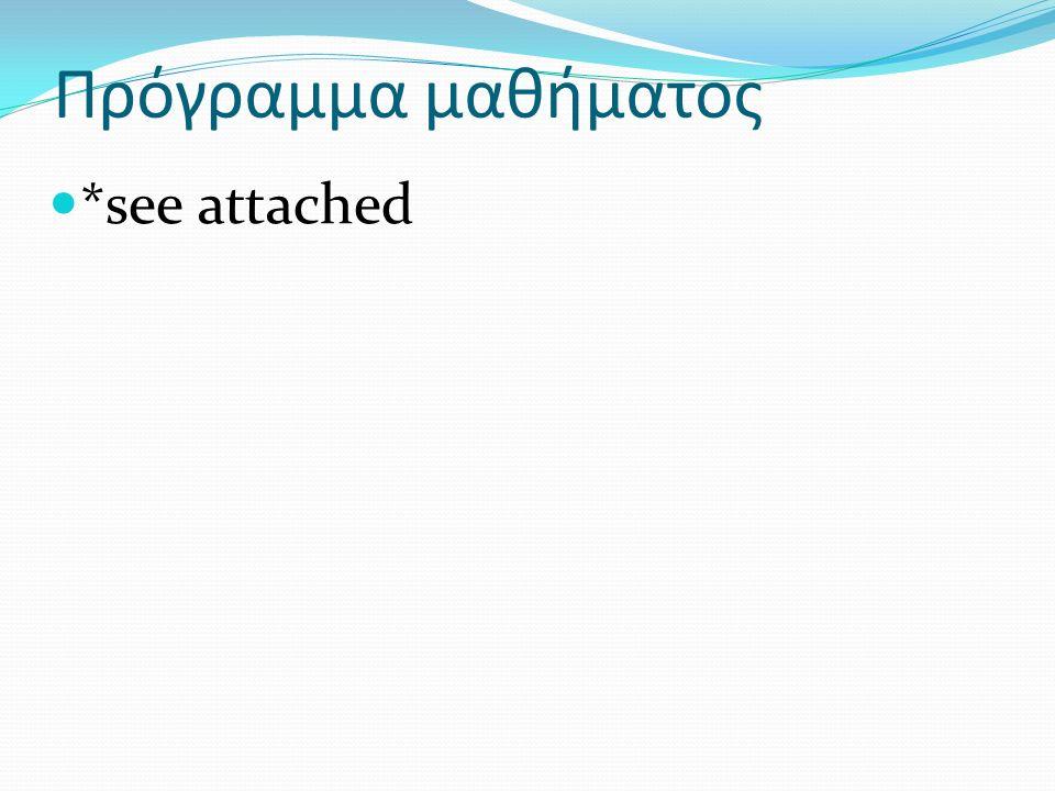 Πρόγραμμα μαθήματος *see attached