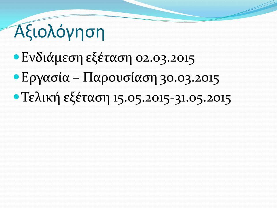 Αξιολόγηση Ενδιάμεση εξέταση 02.03.2015 Εργασία – Παρουσίαση 30.03.2015 Τελική εξέταση 15.05.2015-31.05.2015