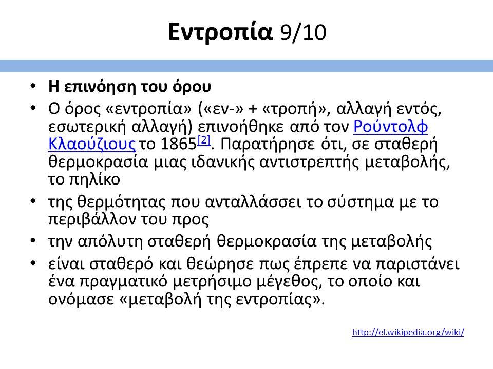 Εντροπία 9/10 Η επινόηση του όρου Ο όρος «εντροπία» («εν-» + «τροπή», αλλαγή εντός, εσωτερική αλλαγή) επινοήθηκε από τον Ρούντολφ Κλαούζιους το 1865 [