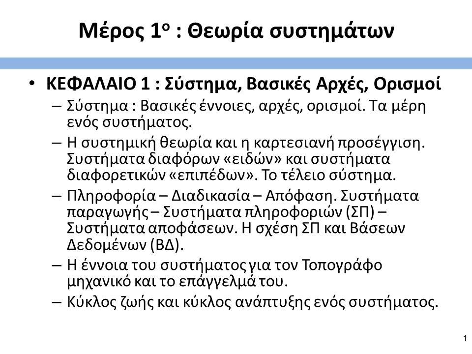 Κόστος συναλλαγής 2/2 Το κόστος αυτό, που αποκαλείται κόστος συναλλαγών , λογικά πρέπει να είναι μεγαλύτερο από το αντίστοιχο κόστος συνεργασίας και συντονισμού των αστυνομικών υπηρεσιών των διάφορων περιοχών που ανήκουν όλα στην ίδια οργάνωση της Ελληνικής Αστυνομίας.