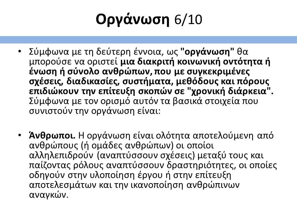 Οργάνωση 6/10 Σύμφωνα με τη δεύτερη έννοια, ως