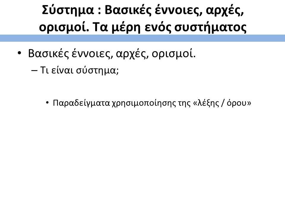 Οργάνωση 2/10 Η έννοια της Οργάνωσης Ο όρος οργάνωση χρησιμοποιείται στην ελληνική γλώσσα για να περιγράψει ένα χαρακτηριστικό ή μια ιδιότητα που διακρίνει ή διαθέτει ένας οργανισμός (π.χ.