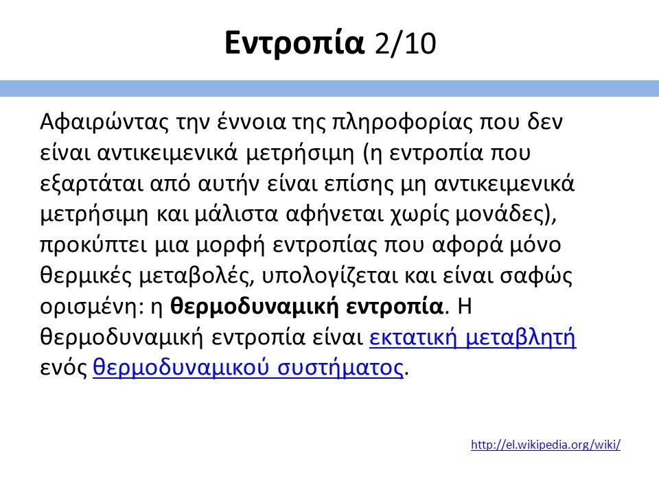 Εντροπία 2/10 Αφαιρώντας την έννοια της πληροφορίας που δεν είναι αντικειμενικά μετρήσιμη (η εντροπία που εξαρτάται από αυτήν είναι επίσης μη αντικειμ
