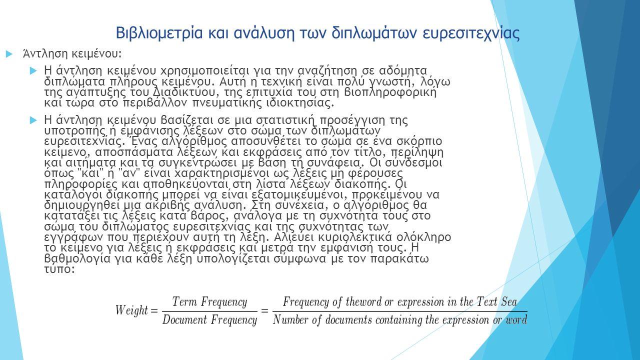  Άντληση κειμένου:  Η άντληση κειμένου χρησιμοποιείται για την αναζήτηση σε αδόμητα διπλώματα πλήρους κειμένου.