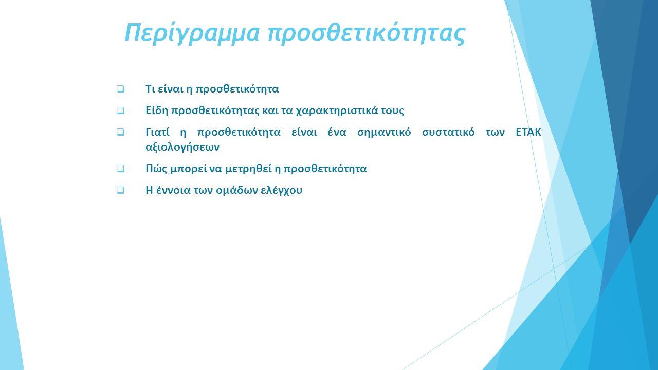 Περίγραμμα προσθετικότητας  Τι είναι η προσθετικότητα  Είδη προσθετικότητας και τα χαρακτηριστικά τους  Γιατί η προσθετικότητα είναι ένα σημαντικό συστατικό των ΕΤΑΚ αξιολογήσεων  Πώς μπορεί να μετρηθεί η προσθετικότητα  Η έννοια των ομάδων ελέγχου