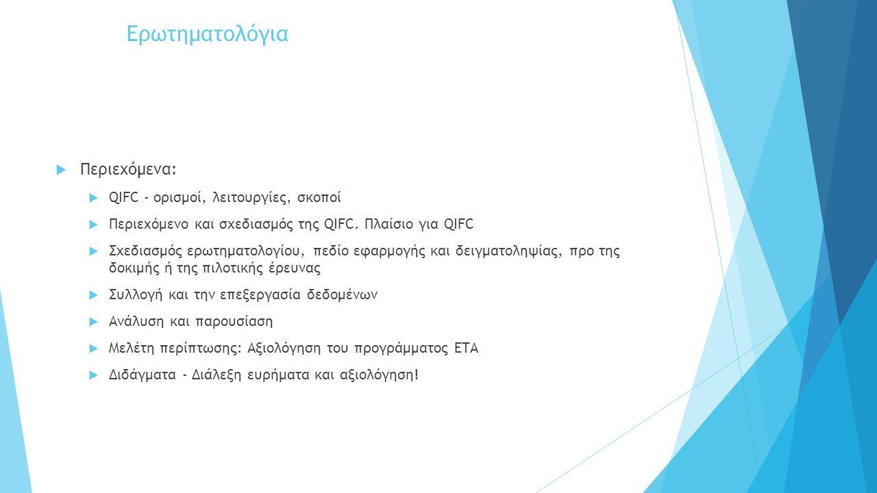 Ερωτηματολόγια  Περιεχόμενα:  QIFC - ορισμοί, λειτουργίες, σκοποί  Περιεχόμενο και σχεδιασμός της QIFC.