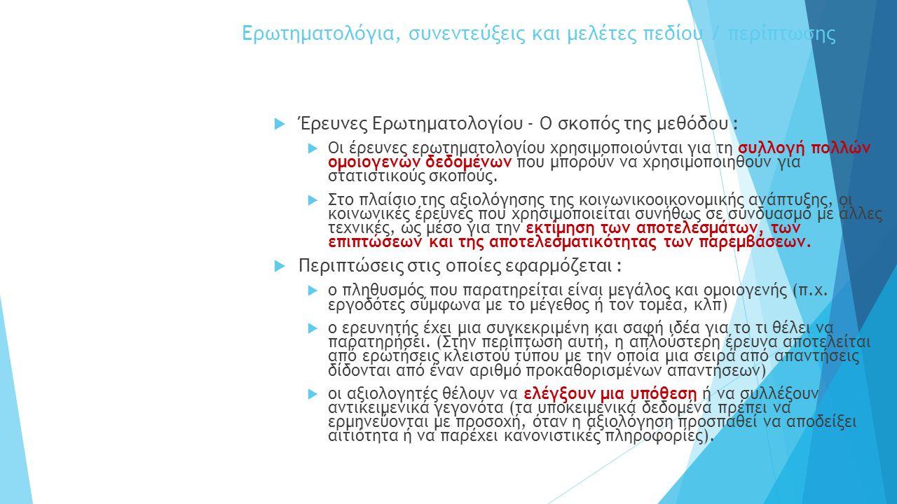 Ερωτηματολόγια, συνεντεύξεις και μελέτες πεδίου / περίπτωσης  Έρευνες Ερωτηματολογίου - Ο σκοπός της μεθόδου :  Οι έρευνες ερωτηματολογίου χρησιμοπο