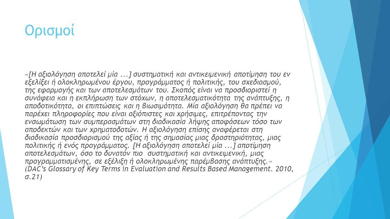 Ορισμοί «[Η αξιολόγηση αποτελεί μία...] συστηματική και αντικειμενική αποτίμηση του εν εξελίξει ή ολοκληρωμένου έργου, προγράμματος ή πολιτικής, του σ