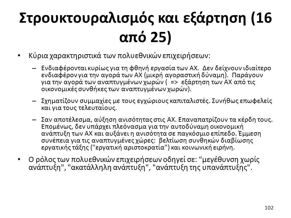 Στρουκτουραλισμός και εξάρτηση (16 από 25) Κύρια χαρακτηριστικά των πολυεθνικών επιχειρήσεων: – Ενδιαφέρονται κυρίως για τη φθηνή εργασία των ΑΧ.