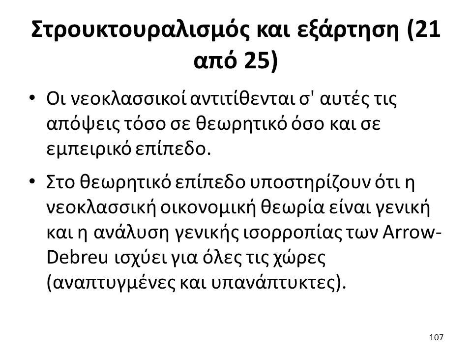 Στρουκτουραλισμός και εξάρτηση (21 από 25) Οι νεοκλασσικοί αντιτίθενται σ αυτές τις απόψεις τόσο σε θεωρητικό όσο και σε εμπειρικό επίπεδο.