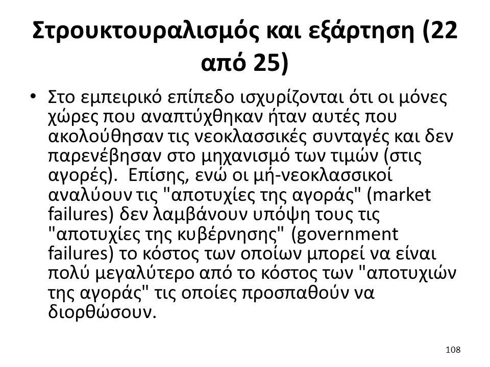 Στρουκτουραλισμός και εξάρτηση (22 από 25) Στο εμπειρικό επίπεδο ισχυρίζονται ότι οι μόνες χώρες που αναπτύχθηκαν ήταν αυτές που ακολούθησαν τις νεοκλασσικές συνταγές και δεν παρενέβησαν στο μηχανισμό των τιμών (στις αγορές).