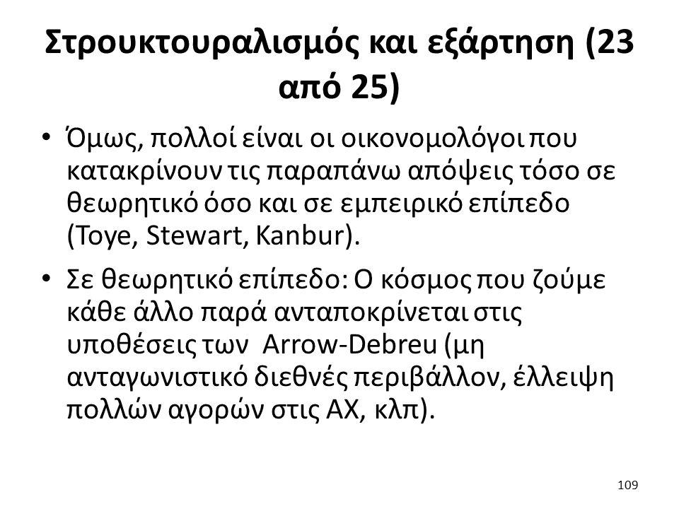 Στρουκτουραλισμός και εξάρτηση (23 από 25) Όμως, πολλοί είναι οι οικονομολόγοι που κατακρίνουν τις παραπάνω απόψεις τόσο σε θεωρητικό όσο και σε εμπειρικό επίπεδο (Toye, Stewart, Kanbur).