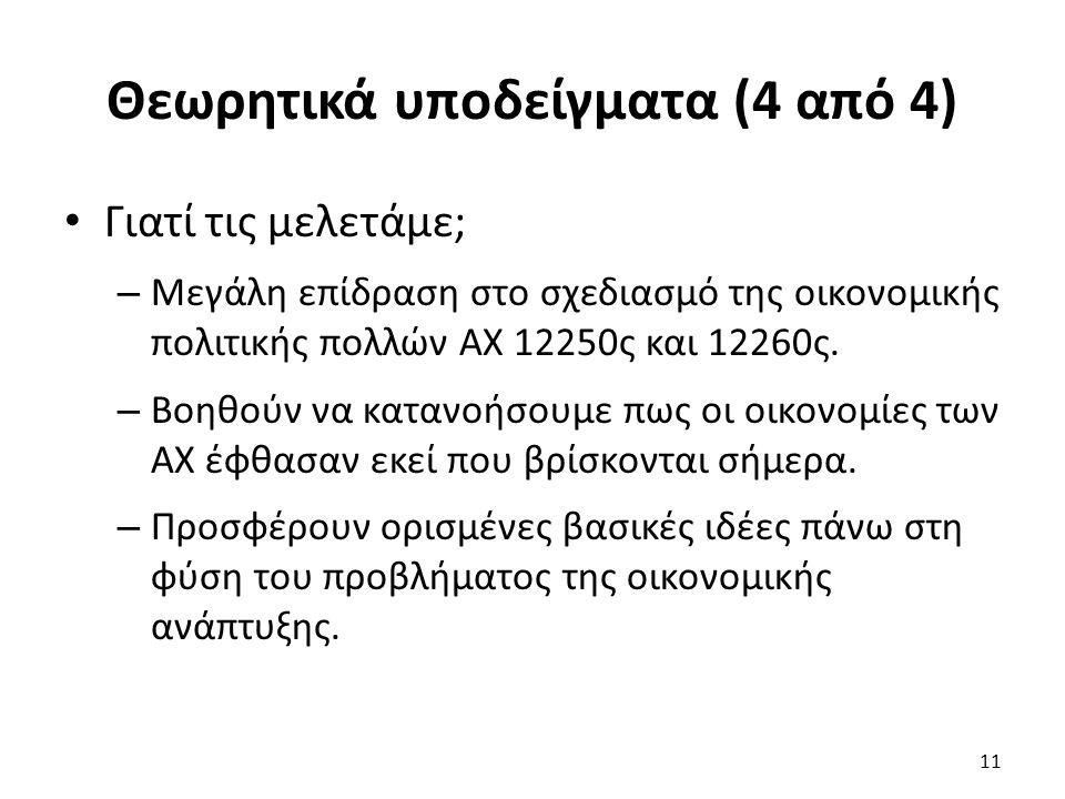 Θεωρητικά υποδείγματα (4 από 4) Γιατί τις μελετάμε; – Μεγάλη επίδραση στο σχεδιασμό της οικονομικής πολιτικής πολλών ΑΧ 12250ς και 12260ς.