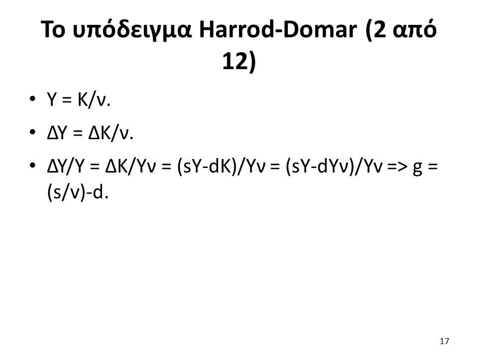 Το υπόδειγμα Harrod-Domar (2 από 12) Υ = Κ/ν. ΔΥ = ΔΚ/ν.