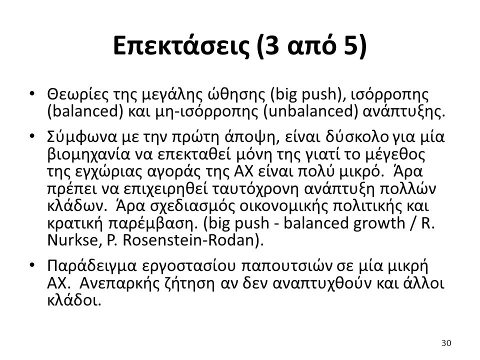 Επεκτάσεις (3 από 5) Θεωρίες της μεγάλης ώθησης (big push), ισόρροπης (balanced) και μη-ισόρροπης (unbalanced) ανάπτυξης.
