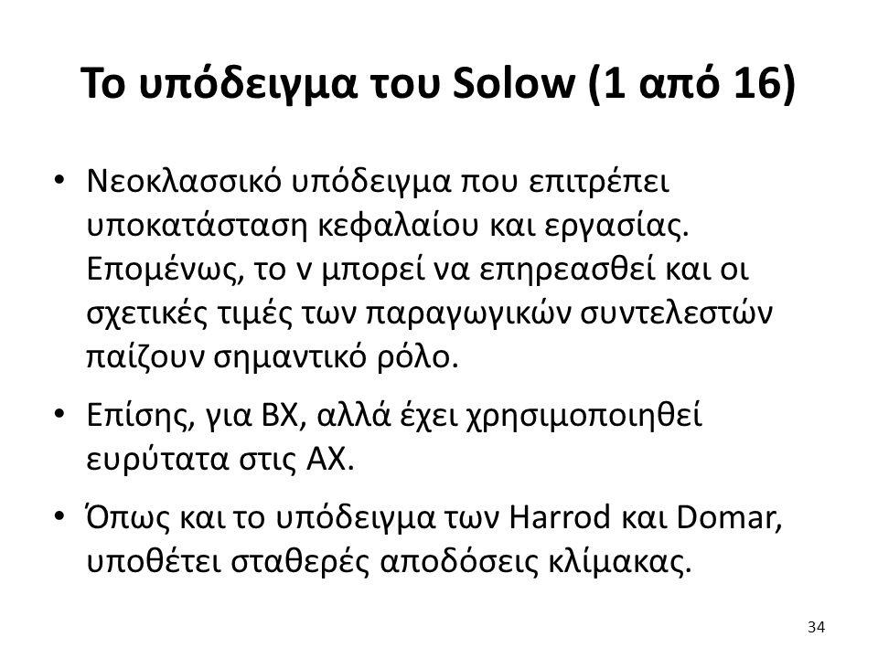 Το υπόδειγμα του Solow (1 από 16) Νεοκλασσικό υπόδειγμα που επιτρέπει υποκατάσταση κεφαλαίου και εργασίας.
