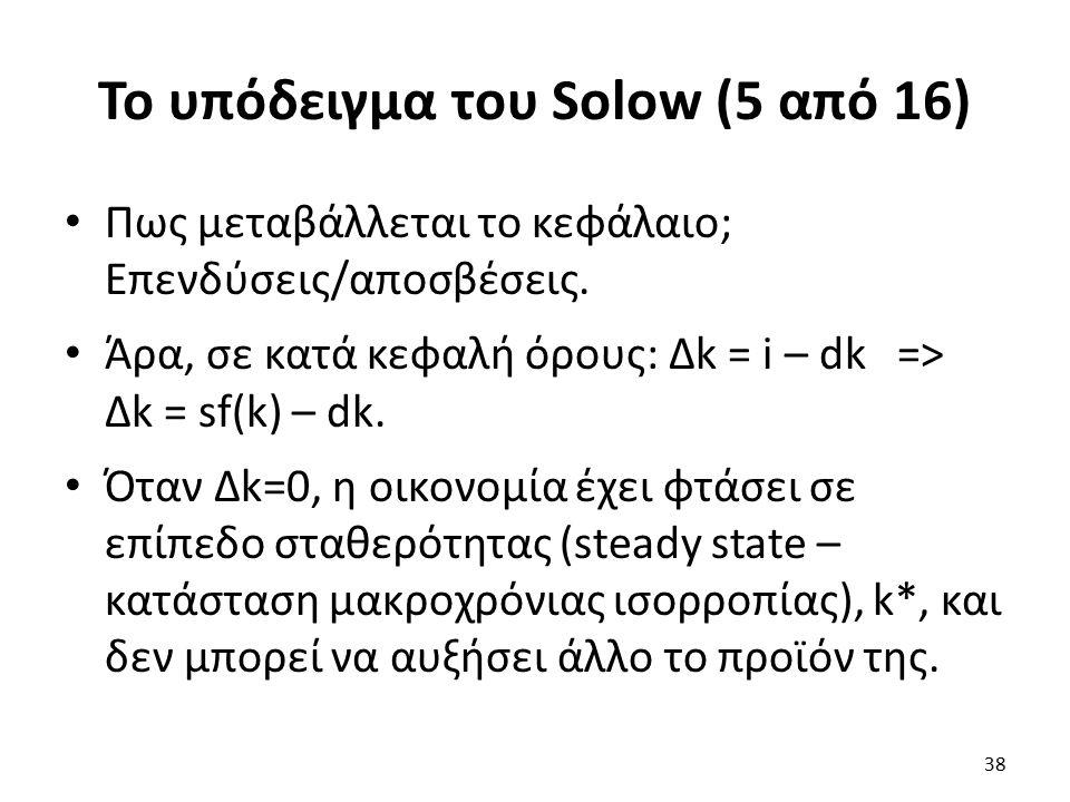 Το υπόδειγμα του Solow (5 από 16) Πως μεταβάλλεται το κεφάλαιο; Επενδύσεις/αποσβέσεις.