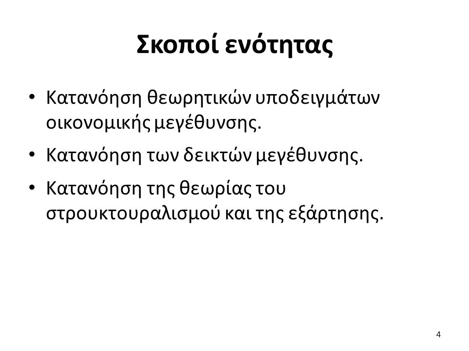 Περιεχόμενα ενότητας (1 από 2) Θεωρητικά υποδείγματα.