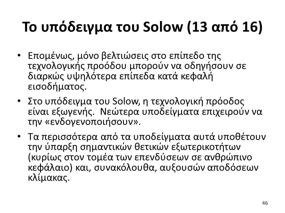 Το υπόδειγμα του Solow (13 από 16) Επομένως, μόνο βελτιώσεις στο επίπεδο της τεχνολογικής προόδου μπορούν να οδηγήσουν σε διαρκώς υψηλότερα επίπεδα κατά κεφαλή εισοδήματος.