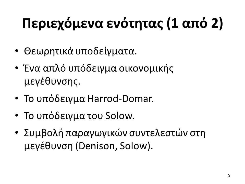 Το υπόδειγμα Harrod-Domar (1 από 12) Απλό υπόδειγμα που χρησιμοποιήθηκε ευρύτατα στις ΑΧ.