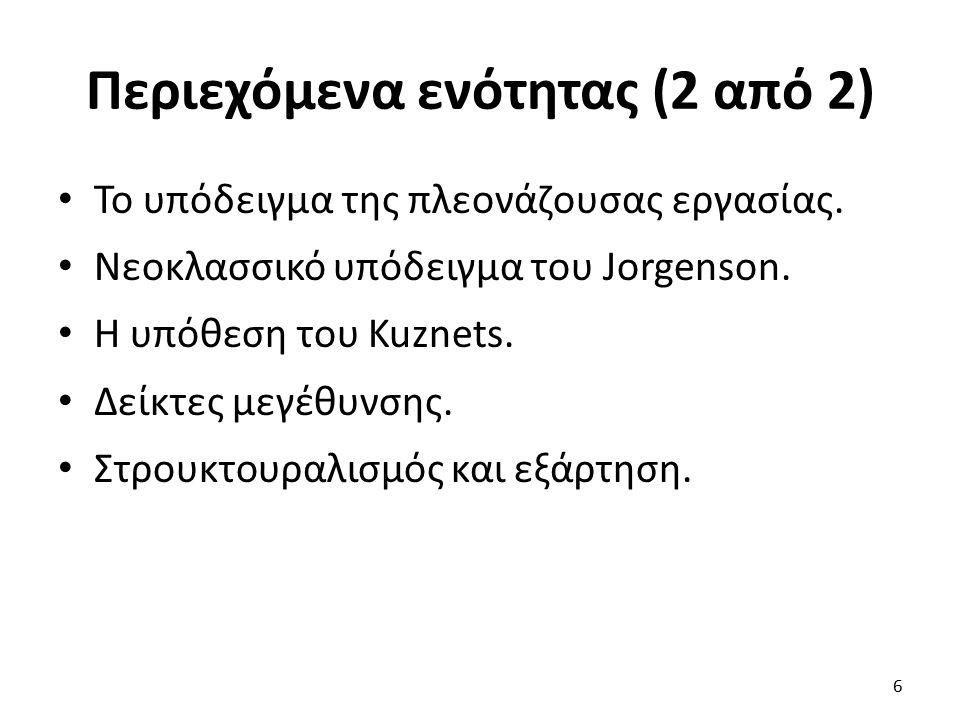 Το υπόδειγμα Harrod-Domar (2 από 12) Υ = Κ/ν.ΔΥ = ΔΚ/ν.