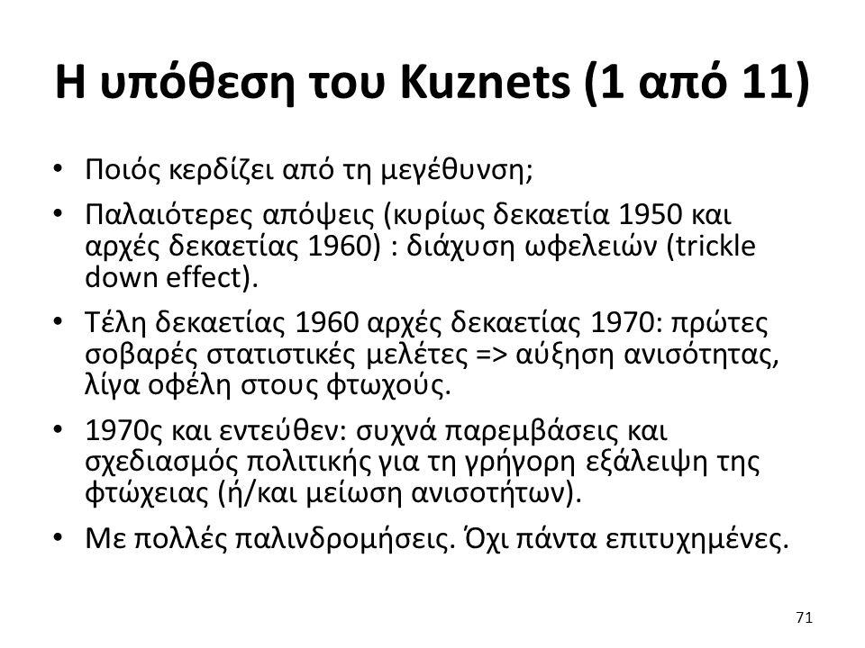 Η υπόθεση του Kuznets (1 από 11) Ποιός κερδίζει από τη μεγέθυνση; Παλαιότερες απόψεις (κυρίως δεκαετία 1950 και αρχές δεκαετίας 1960) : διάχυση ωφελειών (trickle down effect).