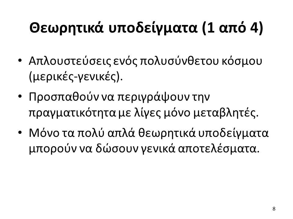 Θεωρητικά υποδείγματα (1 από 4) Απλουστεύσεις ενός πολυσύνθετου κόσμου (μερικές-γενικές).