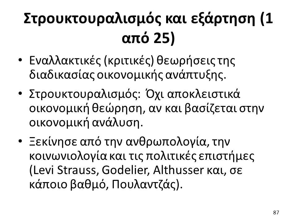 Στρουκτουραλισμός και εξάρτηση (1 από 25) Εναλλακτικές (κριτικές) θεωρήσεις της διαδικασίας οικονομικής ανάπτυξης.
