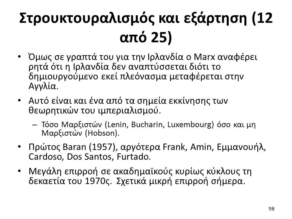 Στρουκτουραλισμός και εξάρτηση (12 από 25) Όμως σε γραπτά του για την Ιρλανδία ο Marx αναφέρει ρητά ότι η Ιρλανδία δεν αναπτύσσεται διότι το δημιουργούμενο εκεί πλεόνασμα μεταφέρεται στην Αγγλία.