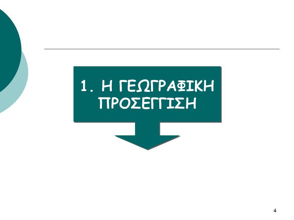 1. Η ΓΕΩΓΡΑΦΙΚΗ ΠΡΟΣΕΓΓΙΣΗ 4