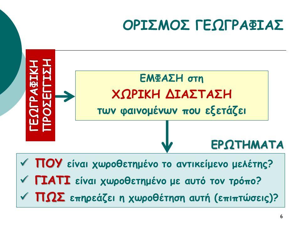 Η ΓΕΩΓΡΑΦΙΚΗ ΠΡΟΣΕΓΓΙΣΗ Φυσική Γεωγραφία: έμφαση στη φυσική διάσταση (κατανομή χαρακτηριστικών του χώρου - εδάφη, υδάτινοι πόροι, βλάστηση) Ανθρωπογεωγραφία: έμφαση στην κοινωνική διάσταση (πως και γιατί άτομα/δραστηριότητες κατανέμονται στο χώρο) Πολιτική γεωγραφία: έμφαση στην πολιτική διάσταση στη διαμόρφωση των χωρικών προτύπων Ιστορική γεωγραφία: έμφαση στην ιστορική διάσταση στη διαμόρφωση των χωρικών προτύπων Οικονομική γεωγραφία: ανάλυση-ερμηνεία προτύπου χωροθέτησης δραστηριοτήτων – διαμόρφωση χωρικής δομής 7 ΑΝΑΛΥΣΗ-ΕΡΜΗΝΕΙΑ ΧΩΡΙΚΩΝ ΠΡΟΤΥΠΩΝ Τ Α Ξ Ι Ν Ο Μ Η Σ Η