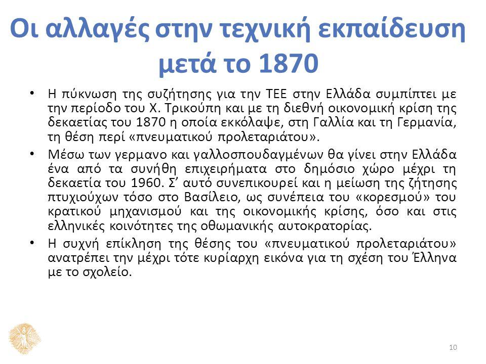 Οι αλλαγές στην τεχνική εκπαίδευση μετά το 1870 Η πύκνωση της συζήτησης για την ΤΕΕ στην Ελλάδα συμπίπτει με την περίοδο του Χ.
