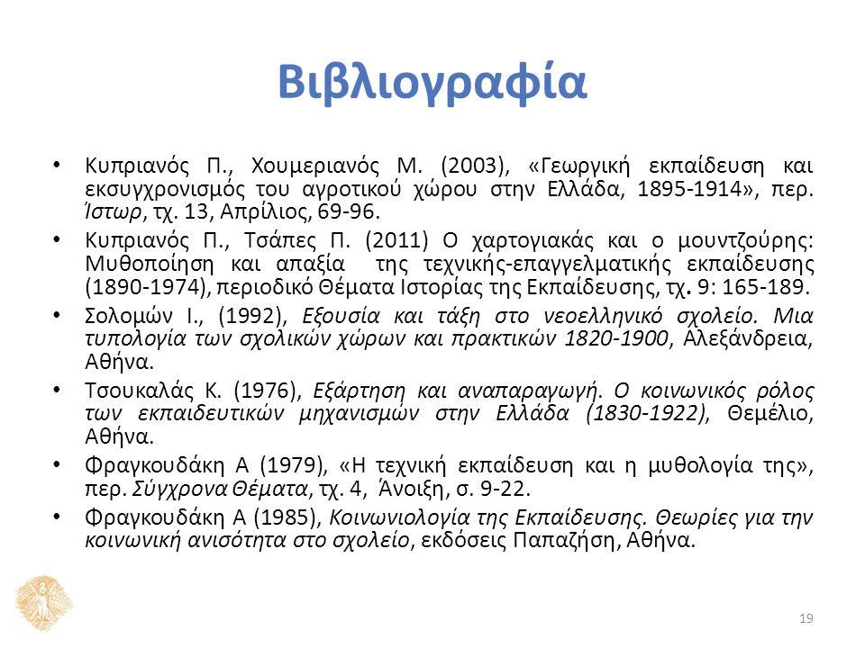 Βιβλιογραφία Κυπριανός Π., Χουμεριανός Μ.