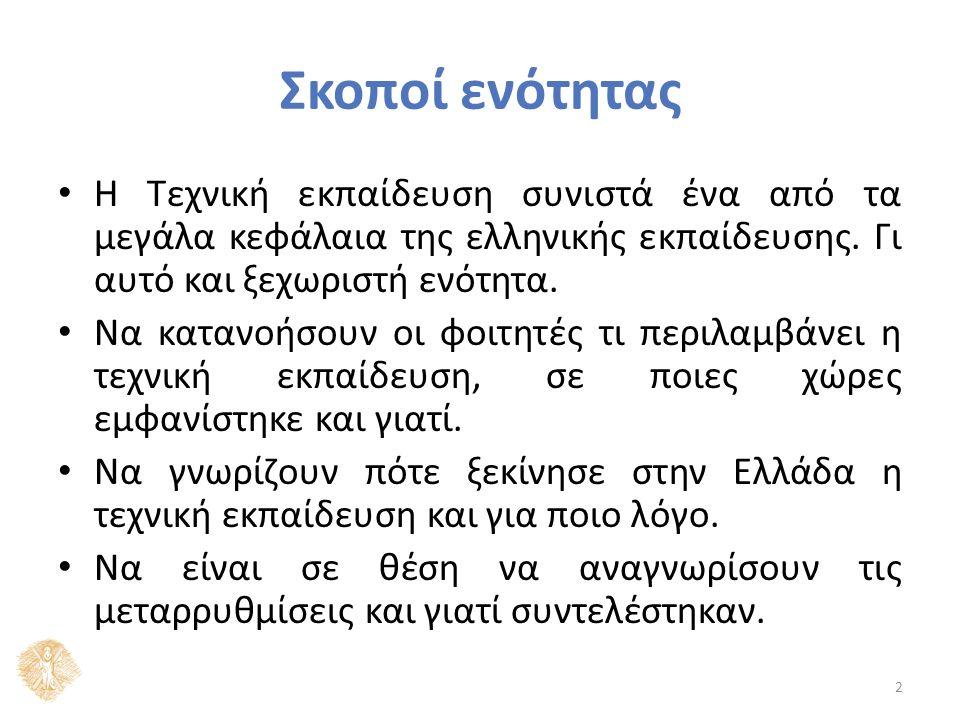 Σκοποί ενότητας Η Τεχνική εκπαίδευση συνιστά ένα από τα μεγάλα κεφάλαια της ελληνικής εκπαίδευσης.