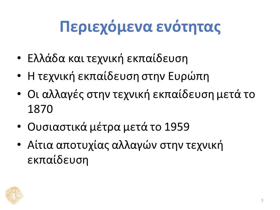 Περιεχόμενα ενότητας Ελλάδα και τεχνική εκπαίδευση Η τεχνική εκπαίδευση στην Ευρώπη Οι αλλαγές στην τεχνική εκπαίδευση μετά το 1870 Ουσιαστικά μέτρα μετά το 1959 Αίτια αποτυχίας αλλαγών στην τεχνική εκπαίδευση 3