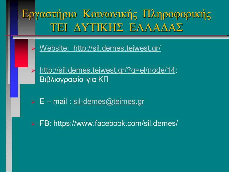Εργαστήριο Κοινωνικής Πληροφορικής ΤΕΙ ΔΥΤΙΚΗΣ ΕΛΛΑΔΑΣ   Website: http://sil.demes.teiwest.gr/ Website: http://sil.demes.teiwest.gr/   http://sil.demes.teiwest.gr/ q=el/node/14: Βιβλιογραφία για ΚΠ http://sil.demes.teiwest.gr/ q=el/node/14   E – mail : sil-demes@teimes.grsil-demes@teimes.gr   FB: https://www.facebook.com/sil.demes/