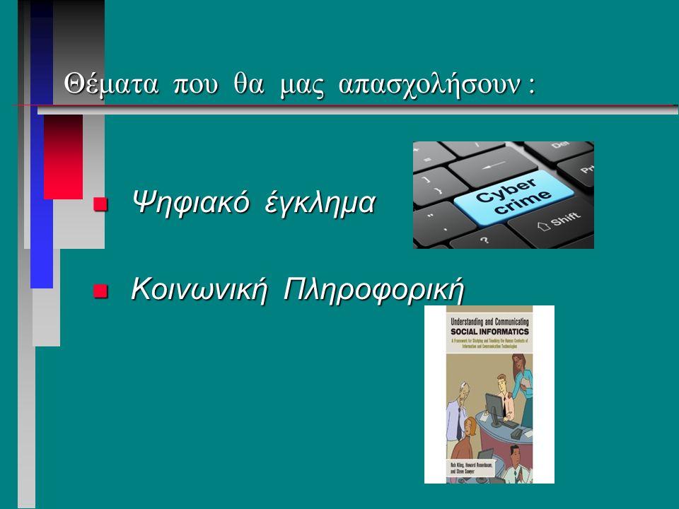 Επικρατέστερος ορισμός n «Η διεπιστημονική μελέτη του σχεδιασμού, των χρήσεων και των κοινωνικών επιπτώσεων των πληροφορικών τεχνολογιών η οποία λαμβάνει υπόψη της την αλληλεπίδρασή τους με το θεσμικό και το πολιτισμικό πλαίσιο μέσα στο οποίο κινούνται» (Rob Kling, 1999) (Rob Kling, 1999)