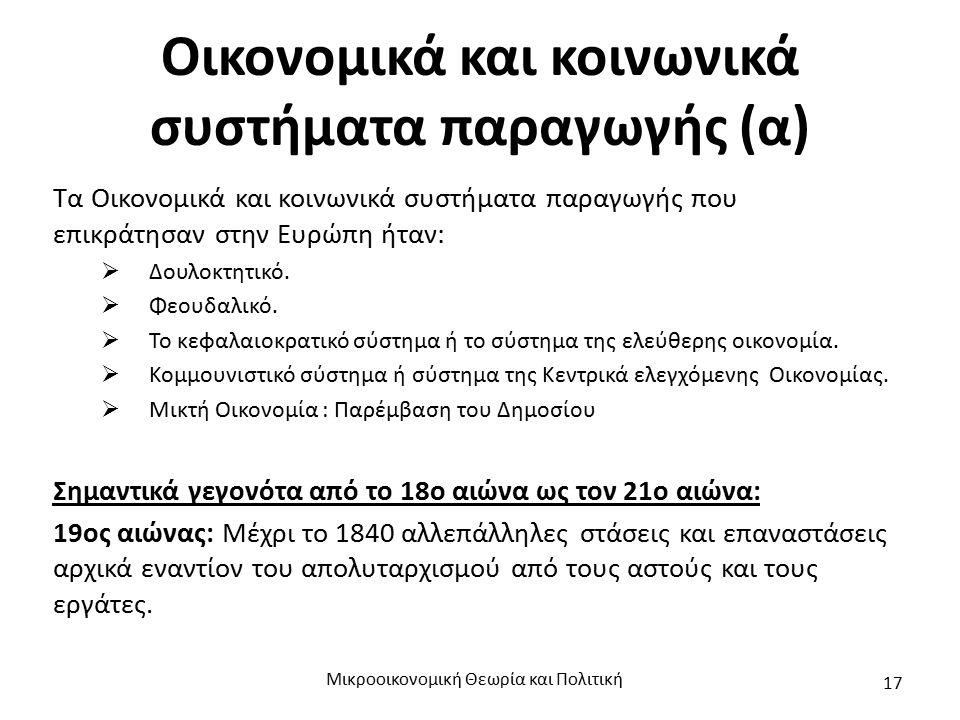 Οικονομικά και κοινωνικά συστήματα παραγωγής (α) Τα Οικονομικά και κοινωνικά συστήματα παραγωγής που επικράτησαν στην Ευρώπη ήταν:  Δουλοκτητικό.