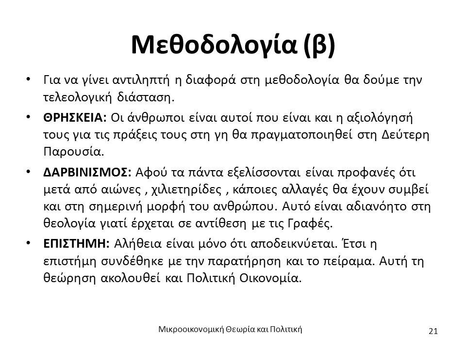Μεθοδολογία (β) Για να γίνει αντιληπτή η διαφορά στη μεθοδολογία θα δούμε την τελεολογική διάσταση.