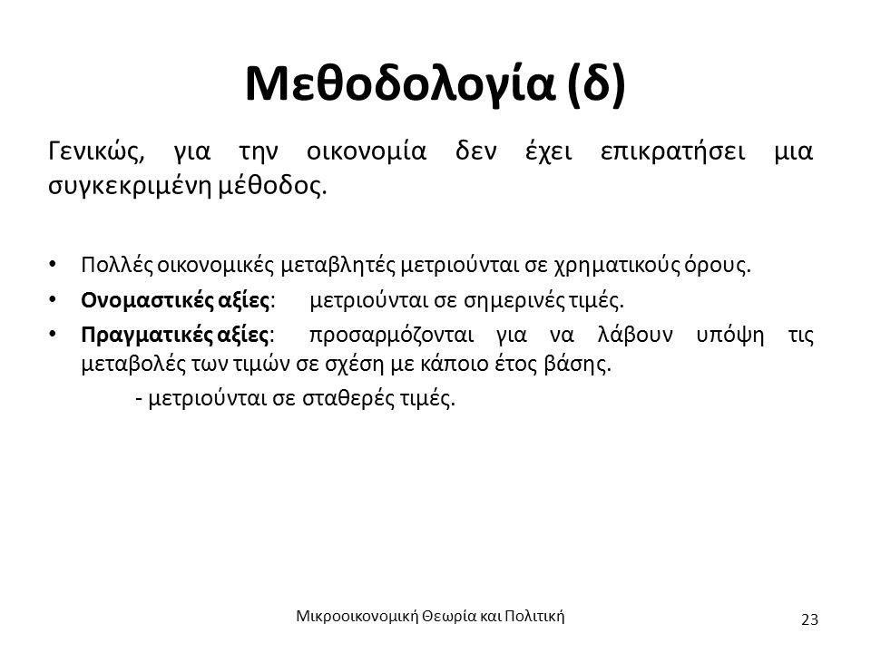 Μεθοδολογία (δ) Γενικώς, για την οικονομία δεν έχει επικρατήσει μια συγκεκριμένη μέθοδος.