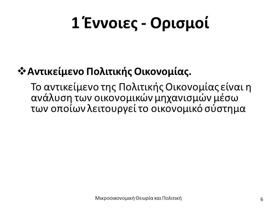 1 Έννοιες - Ορισμοί  Αντικείμενο Πολιτικής Οικονομίας.