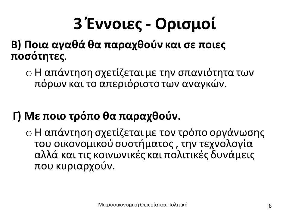 3 Έννοιες - Ορισμοί Β) Ποια αγαθά θα παραχθούν και σε ποιες ποσότητες.