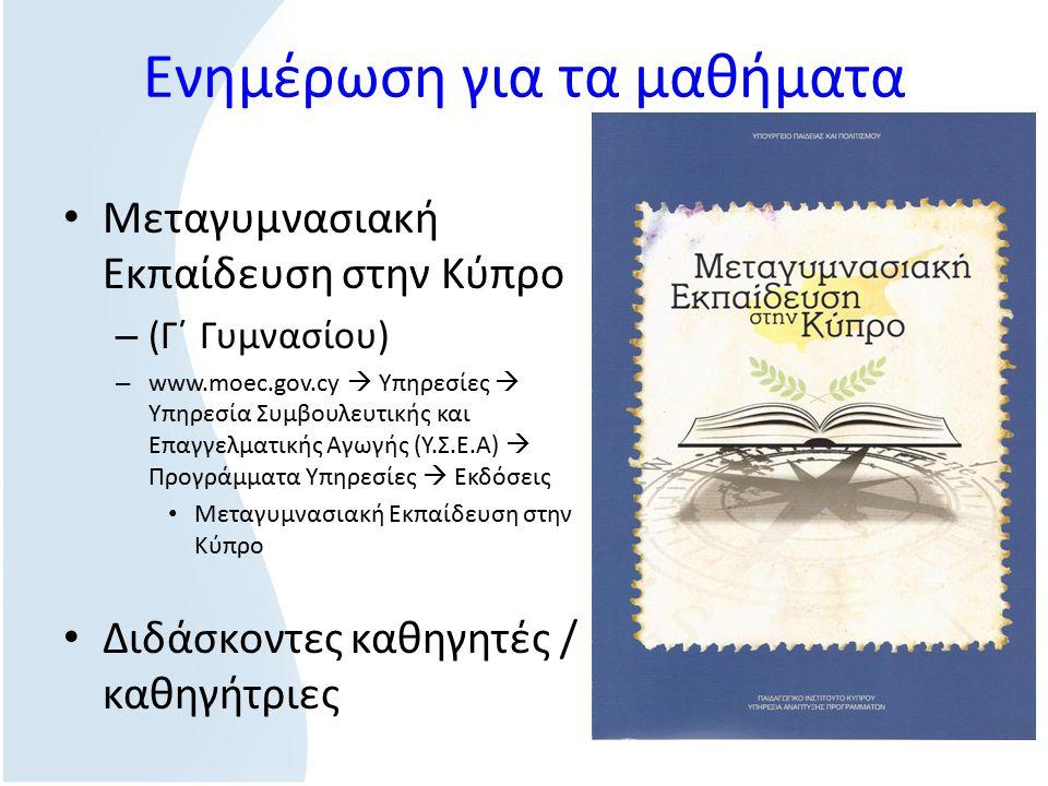 Ενημέρωση για τα μαθήματα Μεταγυμνασιακή Εκπαίδευση στην Κύπρο – (Γ΄ Γυμνασίου) – www.moec.gov.cy  Υπηρεσίες  Υπηρεσία Συμβουλευτικής και Επαγγελματικής Αγωγής (Υ.Σ.Ε.Α)  Προγράμματα Υπηρεσίες  Εκδόσεις Μεταγυμνασιακή Εκπαίδευση στην Κύπρο Διδάσκοντες καθηγητές / καθηγήτριες