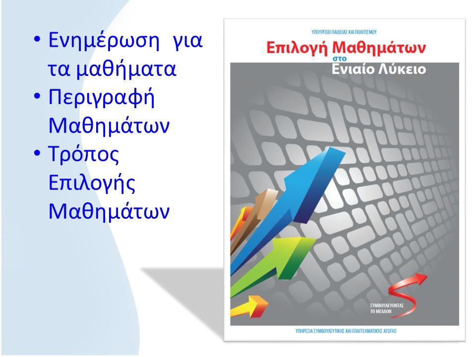 www.schools.ac.cy/lyc-idaliou-nic/ Ιστοσελίδα Λυκείου Ιδαλίου Ανανεωμένη !!!