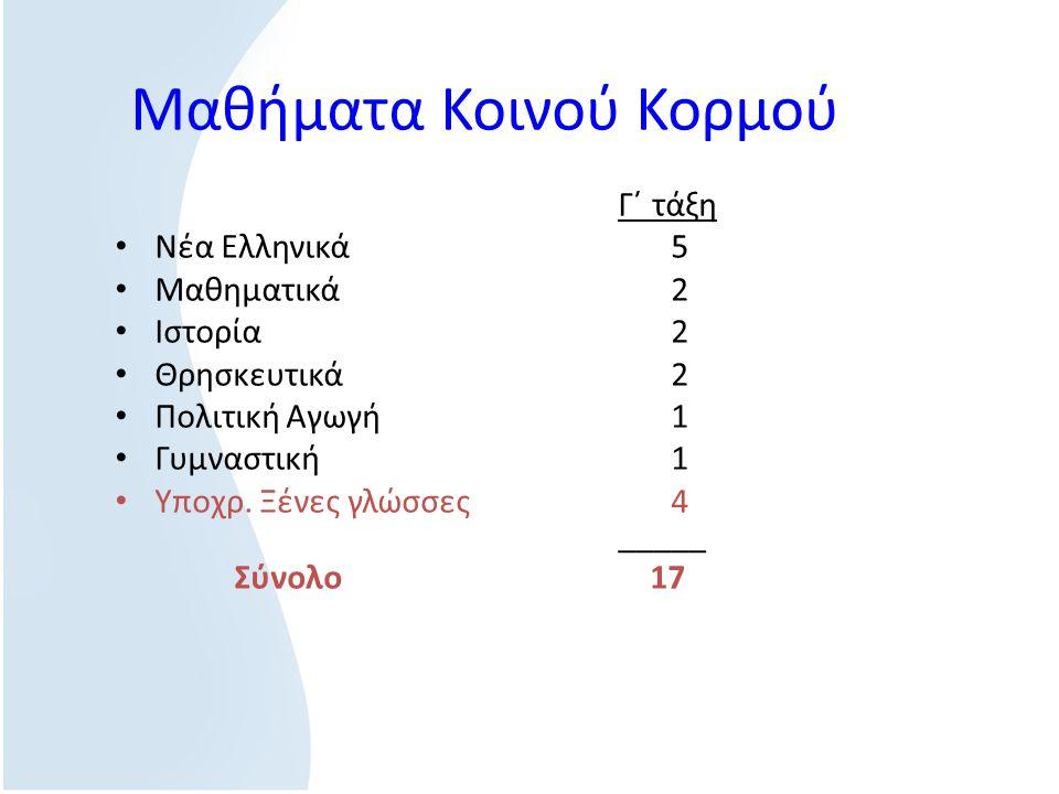 Μαθήματα Κοινού Κορμού Γ΄ τάξη Νέα Ελληνικά5 Μαθηματικά2 Ιστορία2 Θρησκευτικά2 Πολιτική Αγωγή1 Γυμναστική1 Υποχρ.