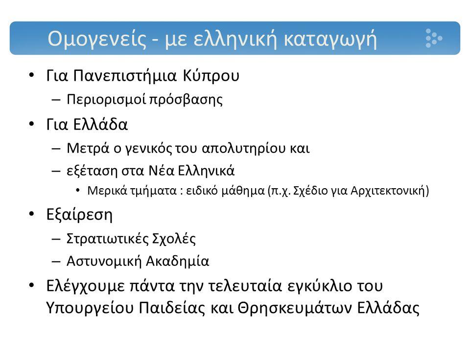 Ομογενείς - με ελληνική καταγωγή Για Πανεπιστήμια Κύπρου – Περιορισμοί πρόσβασης Για Ελλάδα – Μετρά ο γενικός του απολυτηρίου και – εξέταση στα Νέα Ελληνικά Μερικά τμήματα : ειδικό μάθημα (π.χ.