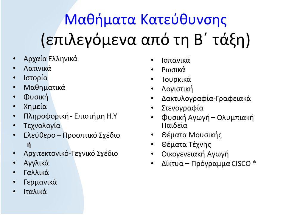 Μαθήματα Κατεύθυνσης (επιλεγόμενα από τη Β΄ τάξη) Αρχαία Ελληνικά Λατινικά Ιστορία Μαθηματικά Φυσική Χημεία Πληροφορική - Επιστήμη Η.Υ Τεχνολογία Ελεύθερο – Προοπτικό Σχέδιο ή Αρχιτεκτονικό-Τεχνικό Σχέδιο Αγγλικά Γαλλικά Γερμανικά Ιταλικά Ισπανικά Ρωσικά Τουρκικά Λογιστική Δακτυλογραφία-Γραφειακά Στενογραφία Φυσική Αγωγή – Ολυμπιακή Παιδεία Θέματα Μουσικής Θέματα Τέχνης Οικογενειακή Αγωγή Δίκτυα – Πρόγραμμα CISCO *